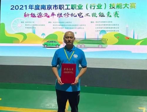 喜讯!苏创公司刘飞荣获南京市首届新能源汽车维修机电工技能竞赛二等奖