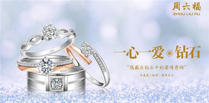周六福一心一爱钻石系列新品推广会(河南站)隆重举行
