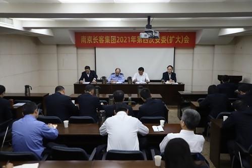集团召开2021年第四次安委(扩大)会议